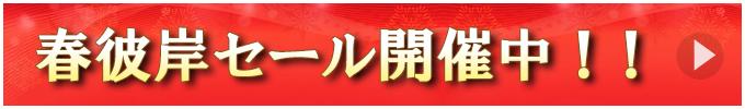 春彼岸セール開催中!!