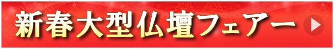 新春大型仏壇フェアー